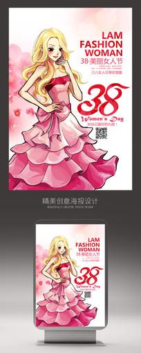手绘38妇女节美丽女人节促销