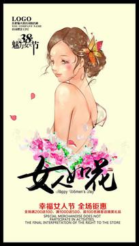 手绘女人如花妇女节海报