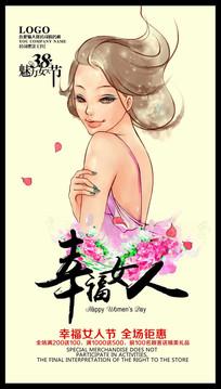 手绘幸福女人妇女节海报