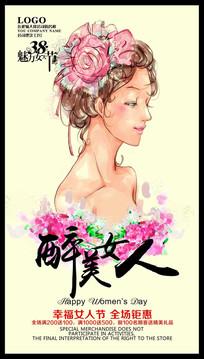 手绘最美女人妇女节促销海报