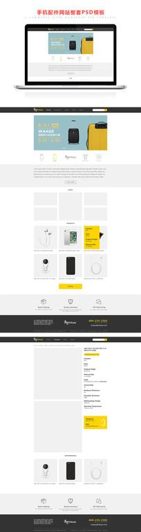 手机配件网站整套网页设计psd模板下载