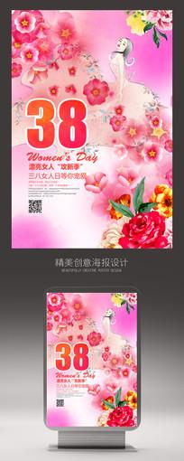 水彩38妇女节海报设计