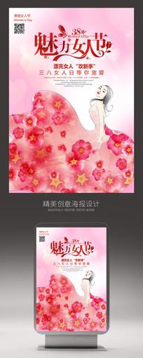 水彩女人节38妇女节创意海报