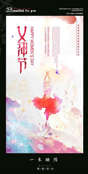 水彩女神节宣传海报设计PSD PSD