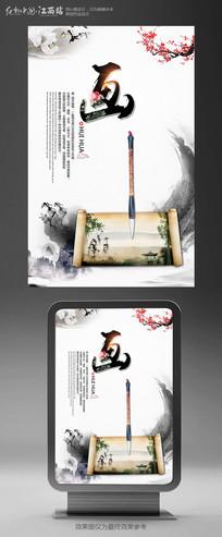 水墨琴棋书画之画海报
