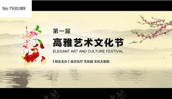 艺术节背景板图片