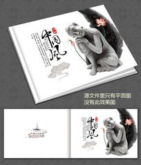 中国风佛教文化画册封面