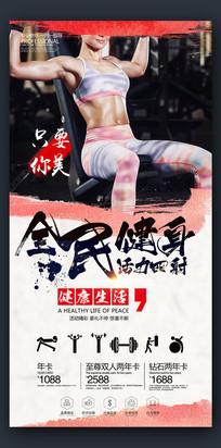 中国风美女健身海报设计广告图片