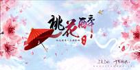 中国风三生三世十里桃花展板设计