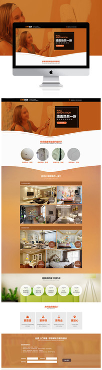 装修公司国外扁平化网页设计