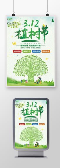 312植树节绿色环保公益宣传海报设计
