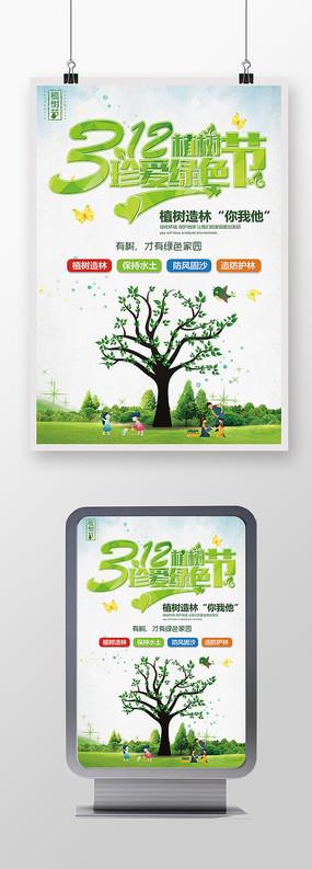 312植树节珍爱绿色环保公益宣传海报设计