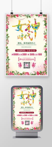 38妇女节女神时代春天绿意促销宣传海报