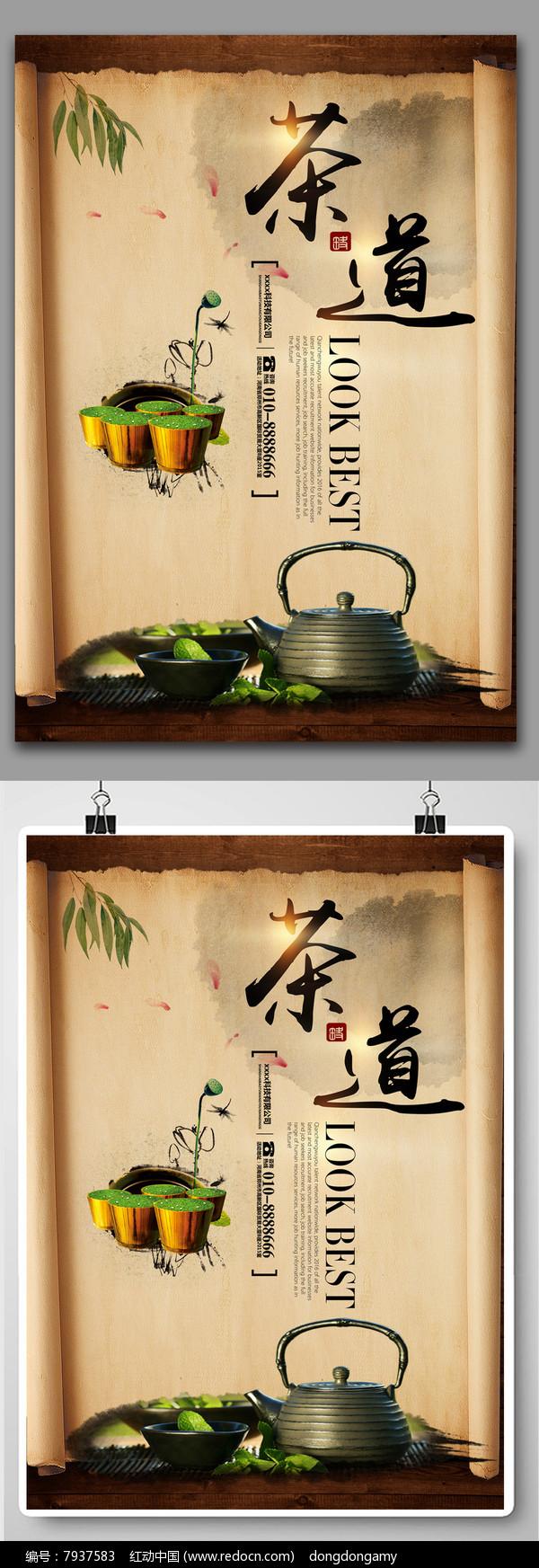 茶道海报设计