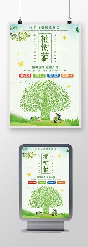 创意312植树节简约公益宣传海报设计