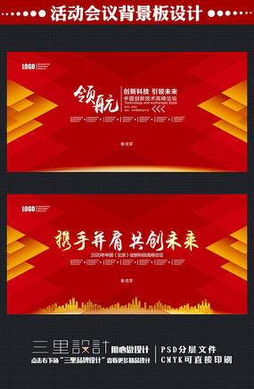 创意红色科技会议背景板设计