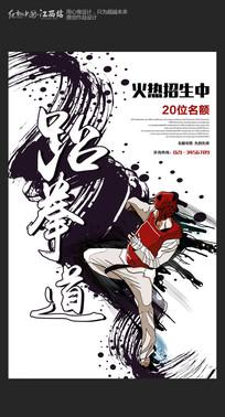 创意跆拳道海报设计