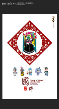 创意中国文化京剧艺术海报设计
