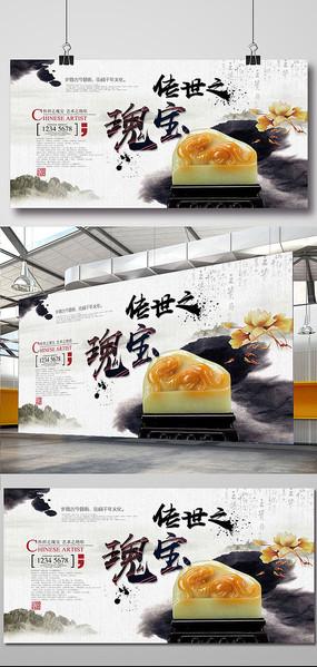 传世瑰宝古董收藏海报
