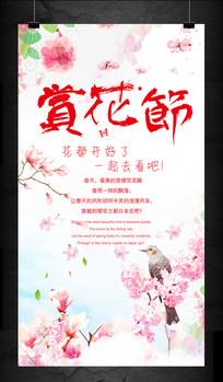 春季公园赏花节花卉节活动海报
