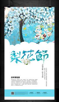 春季旅游公司梨花节花卉节活动海报
