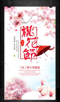 春季旅游公司桃花节花卉节活动海报