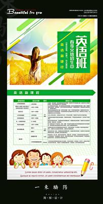 春季英语培训班海报设计PSD