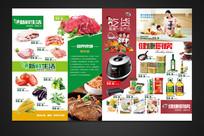 大气超市DM单页