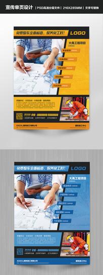 大气时尚建筑工程施工公司宣传页
