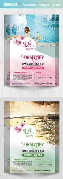 大气温泉度假游泳健身中心三八妇女节宣传单页