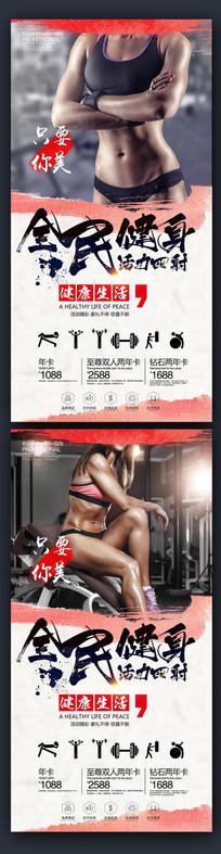 大气中国风美女健身海报广告图片