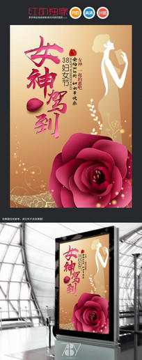 妇女节促销活动海报