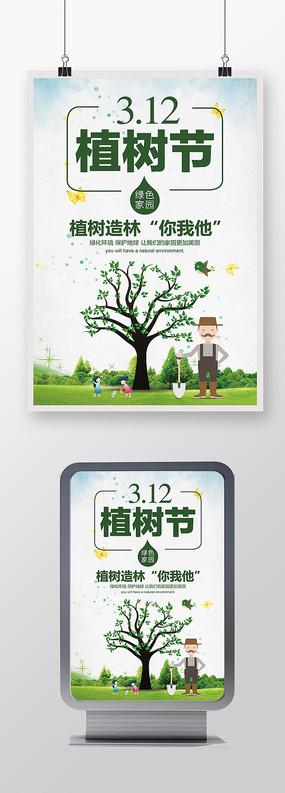 简约312植树节环保公益海报设计