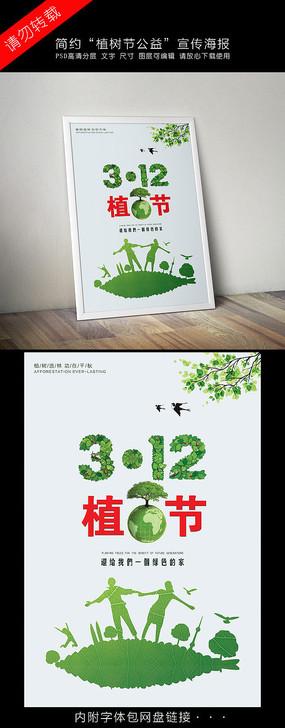 简约植树节宣传海报设计
