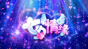 唯美浪漫七夕舞台LED视频 mov