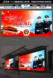 立警为公执法为民公安局警队宣传展板