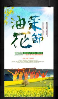 旅游公司公园春季油菜花节活动海报