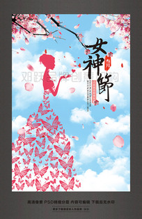 三月女神节38妇女节海报