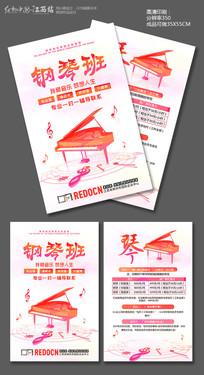 时尚炫彩钢琴招生宣传单模版