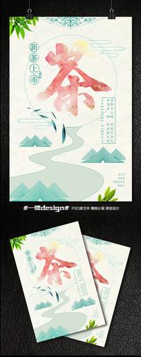 手绘中国风茶文化海报
