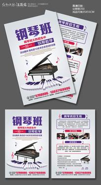 素雅钢琴班招生宣传单