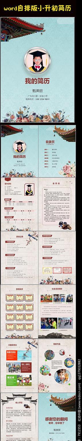 word古典小升初小学生简历