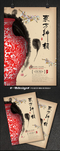 中国风东方神韵瓷器海报