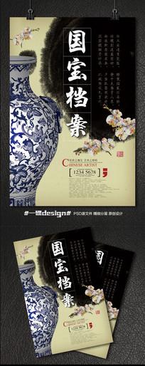 中国风国宝档案古董海报