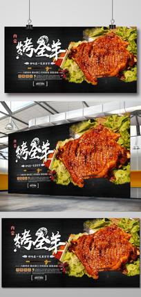 中国风烤全羊美食海报