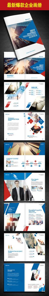 2017红色通用企业宣传画册设计