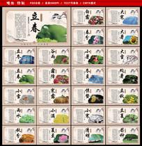 24节气海报 PSD