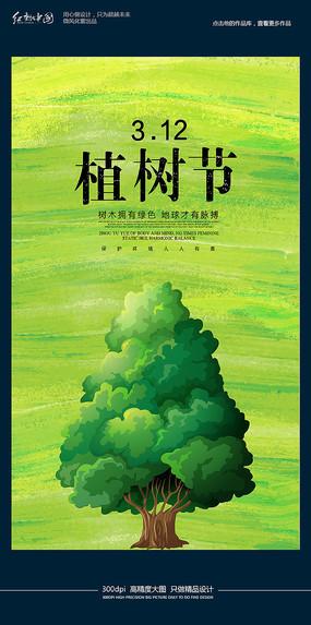 312植树节创意海报设计