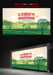 312植树节公益宣传海报