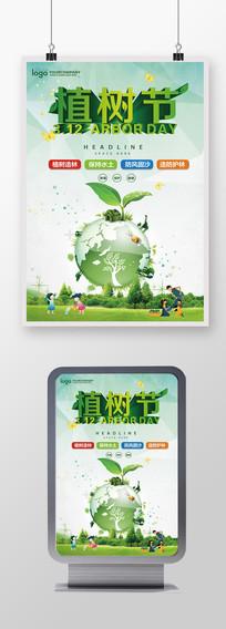 3.12植树节公益宣传海报设计